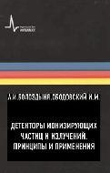 Болоздыня А.И., Ободовский И.М. Детекторы ионизирующих частиц и излучений. Принципы и применения