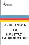 Майер В.В., Вараксина Е.И. Звук и ультразвук в учебных исследованиях