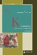 Кочевники русских степей. IV – XIII века. С. Плетнева