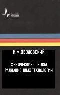 Ободовский И.М. Физические основы радиационных технологий