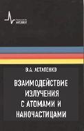 Астапенко В.А. Взаимодействие излучения с атомами и наночастицами