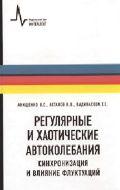 Анищенко В.С. и др. Регулярные и хаотические автоколебания. Синхронизация и влияние флуктуаций