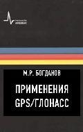 Богданов М.Р. Применения GPS/ГЛОНАСС