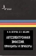 Егоров Н.В., Шешин Е.П. Автоэлектронная эмиссия. Принципы и приборы
