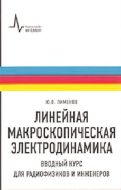 Пименов Ю.В. Линейная макроскопическая электродинамика. Вводный курс для радиофизиков и инженеров