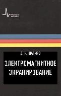 Шапиро Д.Н. Электромагнитное экранирование