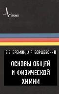 Еремин В.В., Борщевский А.Я. Основы общей и физической химии