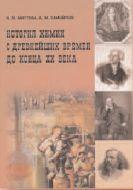 Миттова И.Я., Самойлов А.М. История химии с древнейших времён до конца ХХ века, 2 том