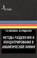 Москвин Л.Н., Родинков О.В. Методы разделения и концентрирования в аналитической химии