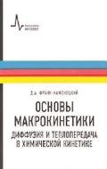Франк-Каменецкий Д.А. Основы макрокинетики. Диффузия и теплопередача в химической кинетике