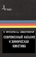 Чоркендорф И., Наймантмведрайт Х. Современный катализ и химическая кинетика