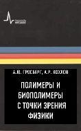 Гросберг А.Ю., Хохлов А.Р. Полимеры и биополимеры с точки зрения физики