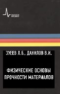Зуев Л.Б., Данилов В.И. Физические основы прочности материалов