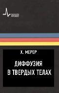 Мерер Х. Диффузия в твердых телах