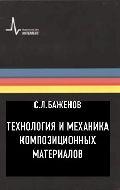 Баженов С.Л. Механика и технология композиционных материалов