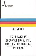 Акинин Н.И. Промышленная экология: принципы, подходы, технические решения, 2- е изд. доп.  Учебное пособие