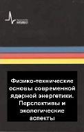 Апсэ В.А., Ксенофонтов А.И., Савандер В.И. и др. Физико-технические основы современной ядерной энергетики. Перспективы и экологические аспекты