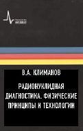 Климанов В.А. Радионуклидная диагностика. Физические принципы и технологии