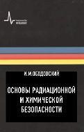 Ободовский И.М. Основы радиационной и химической безопасности.  Учебное пособие