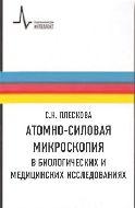 Плескова С.Н. Атомно-силовая микроскопия в биологических и медицинских исследованиях