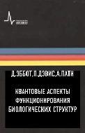 Эбботт Д., Дэвис П., Патти А. Квантовые аспекты функционирования биологических структур
