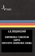 Люшинский А.В. Современные технологии сварки. Инженерно-физические основы