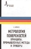 Уайтхауз Д. Метрология поверхностей. Принципы, промышленные методы и приборы