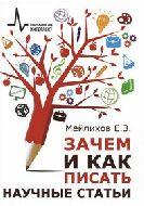 Мейлихов Е.З. Зачем и как писать научные статьи