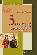 Занимательная история Древней Церкви. На пути к расколу. В. Соколов