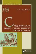 Средневековые замок, город, деревня и их обитатели. Константин Иванов