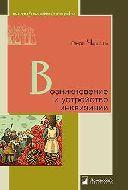 Возникновение и устройство инквизиции. Генри Чарлз Ли