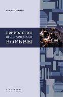 Психология политической борьбы. А. Зимичев