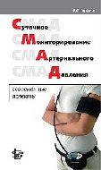 Суточное мониторирование артериального давления: современные аспекты. В.Горбунов