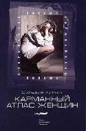 Карманный атлас женщин. С. Хутник