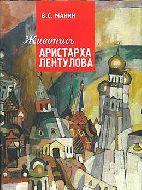 Живопись Аристарха Лентулова